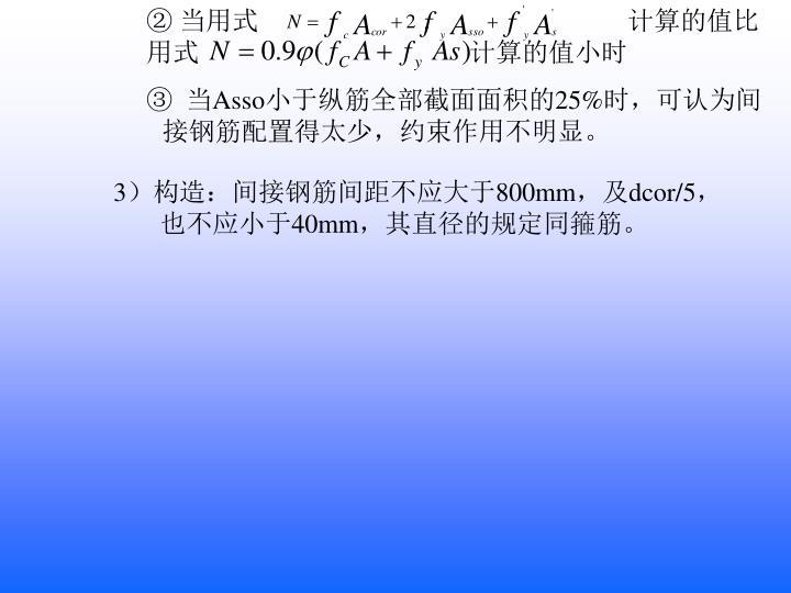 ② 当用式              计算的值比用式                 计算的值小时