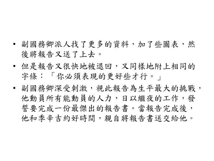 副國務卿派人找了更多的資料,加了些圖表,然後將報告又送了上去。