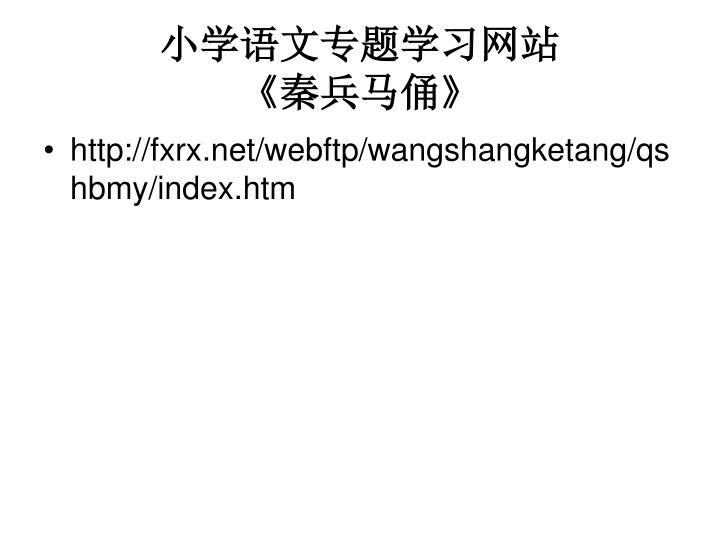 小学语文专题学习网站