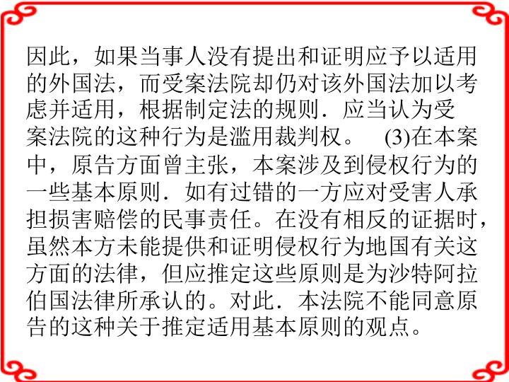 因此,如果当事人没有提出和证明应予以适用的外国法,而受案法院却仍对该外国法加以考虑并适用,根据制定法的规则.应当认为受