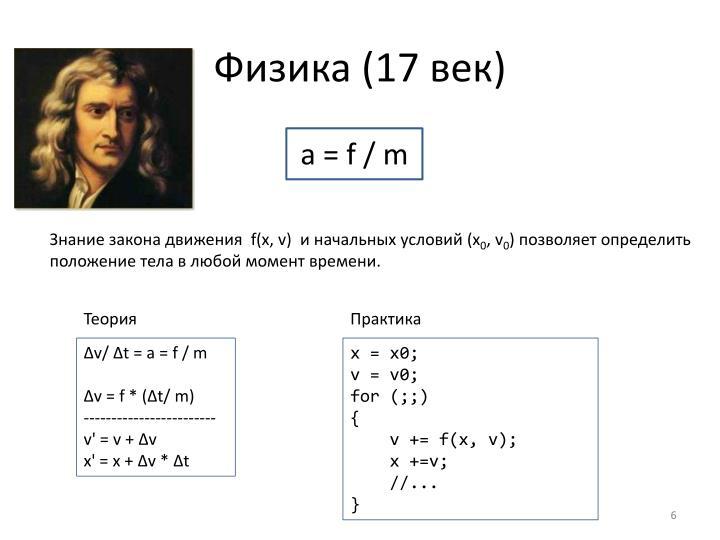 Физика (17 век)