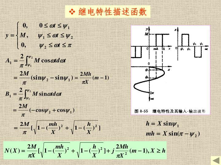 继电特性描述函数