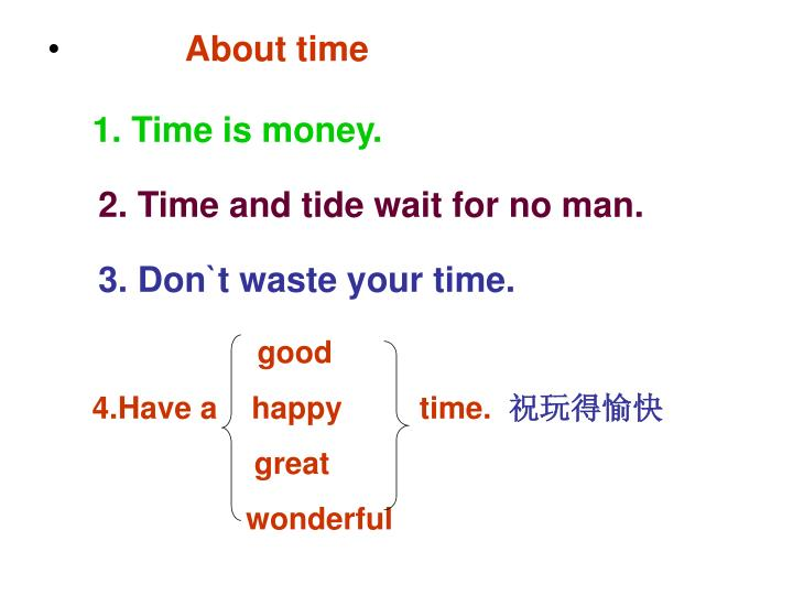 1. Time is money.