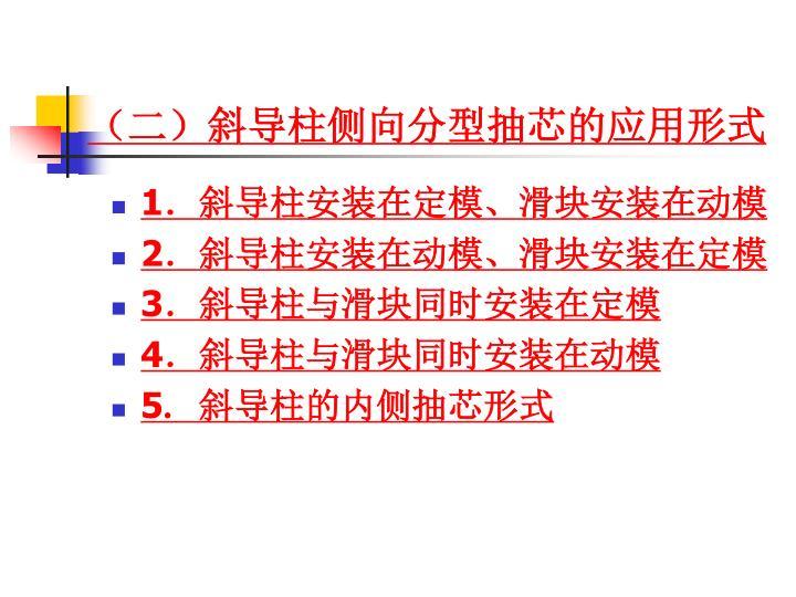 (二)斜导柱侧向分型抽芯的应用形式