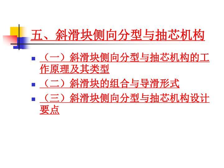 五、斜滑块侧向分型与抽芯机构