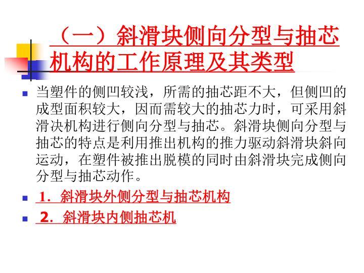 (一)斜滑块侧向分型与抽芯机构的工作原理及其类型
