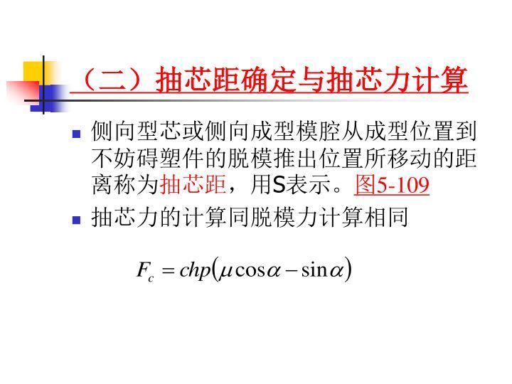 (二)抽芯距确定与抽芯力计算