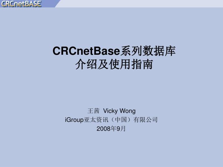 crcnetbase