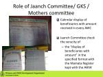 role of jaanch committee gks mothers committee