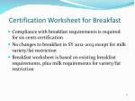 certification worksheet for breakfast