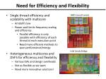 need for efficiency and flexibility