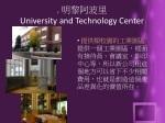 university and technology center