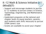 k 12 math science initiative mindset