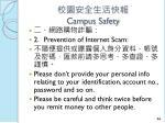 campus safety1