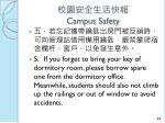 campus safety4