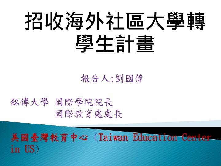 招收海外社區大學轉學生計畫