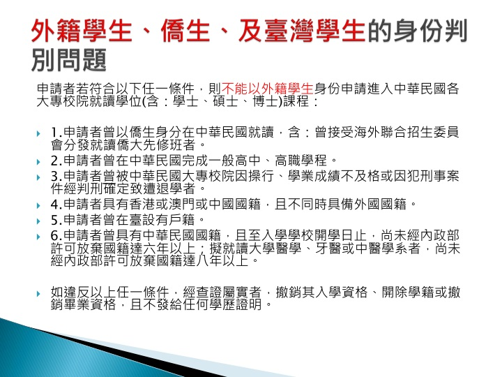 外籍學生、僑生、及臺灣學生