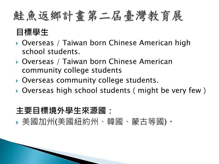 鮭魚返鄉計畫第二屆臺灣教育展