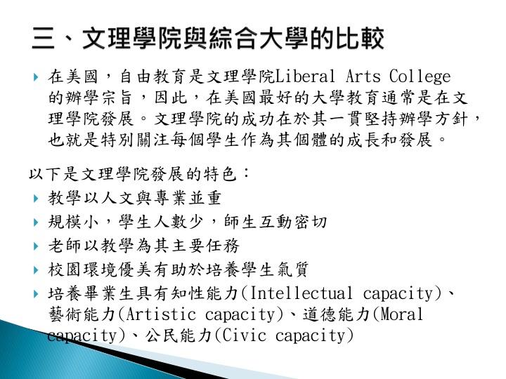 三、文理學院與綜合大學的