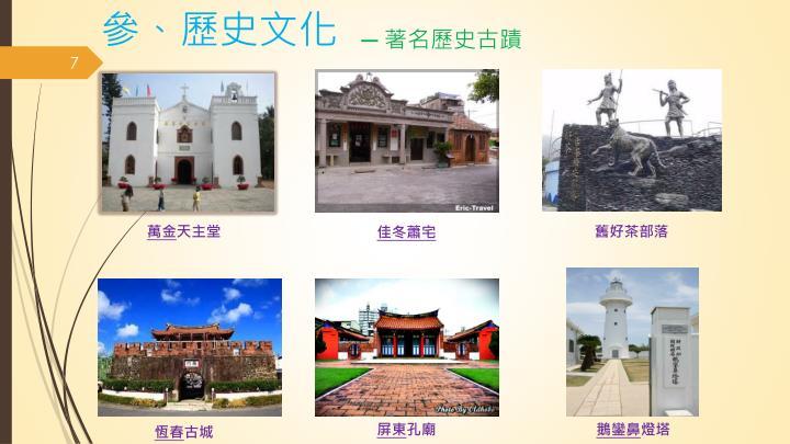 參、歷史文化
