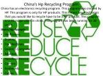 china s hp recycling program
