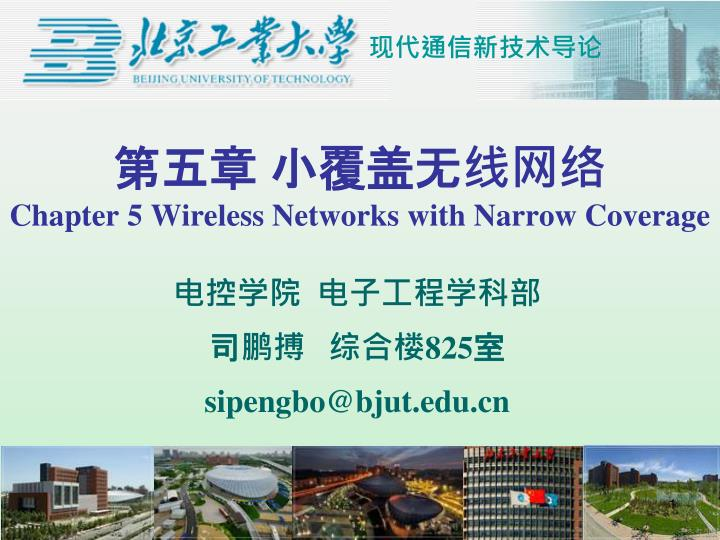 chapter 5 wireless networks with narrow coverage n.