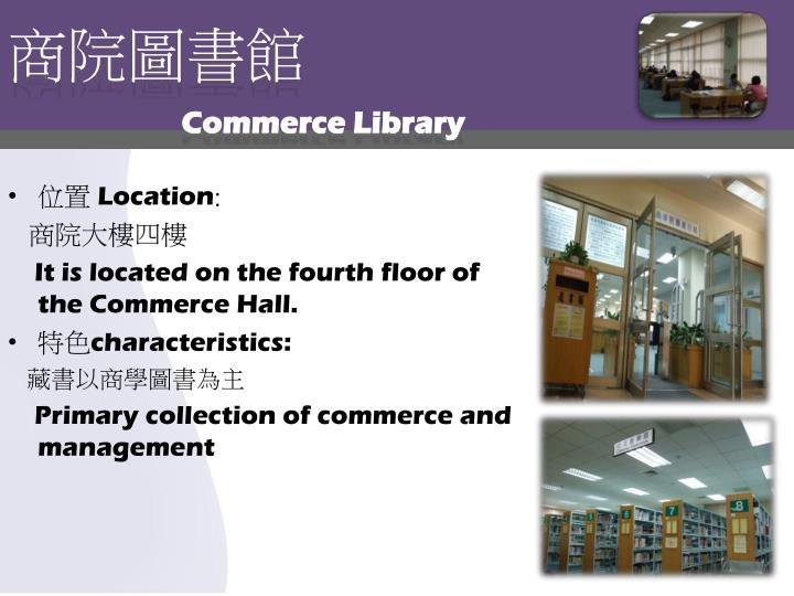 商院圖書館