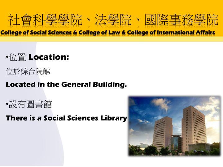 社會科學學院、法學院、國際事務學院