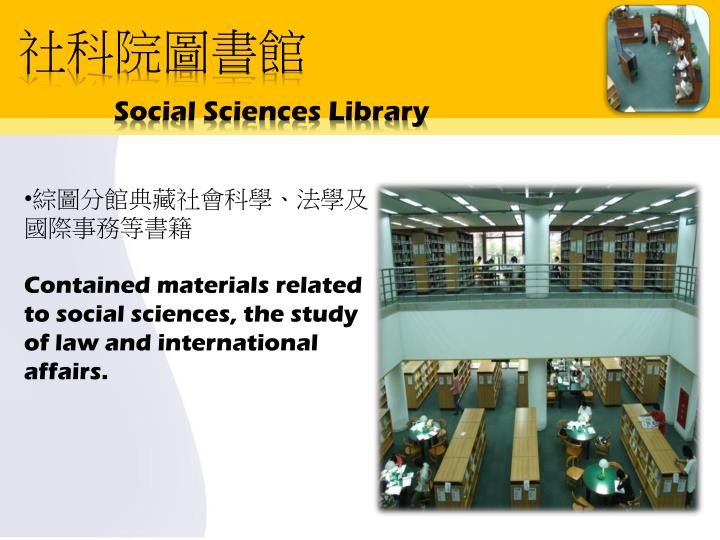 社科院圖書館