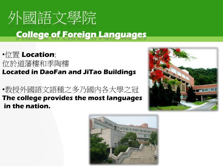 外國語文學院