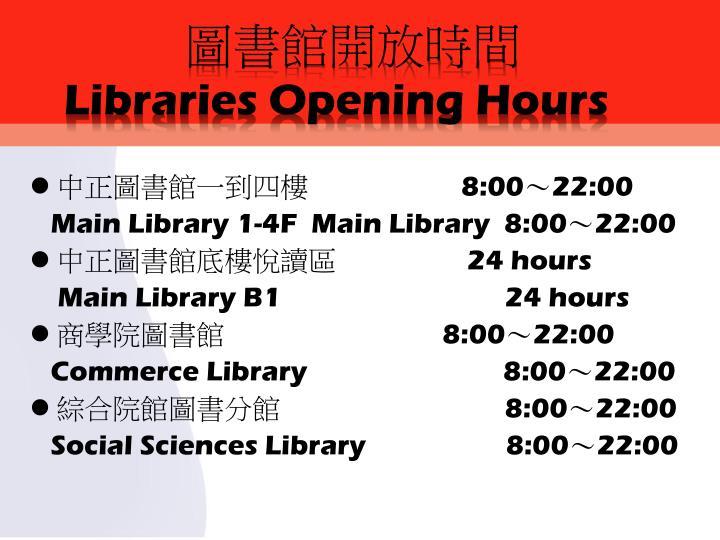 圖書館開放時間