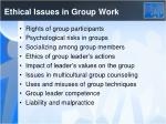 ethical issues in group work
