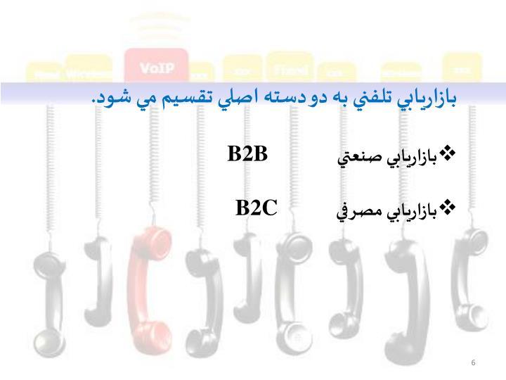 بازاريابي تلفني به دو دسته اصلي تقسيم مي شود.