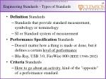 engineering standards types of standards