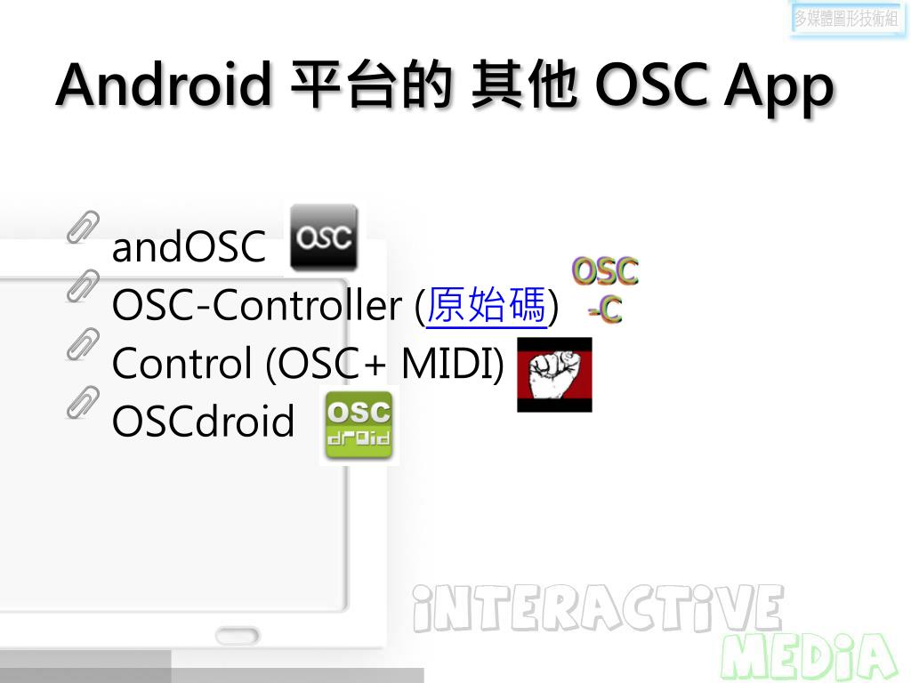 PPT - 人機介面 Open Sound Control and TouchOSC PowerPoint