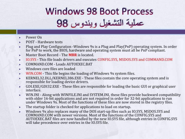 Windows 98 Boot Process