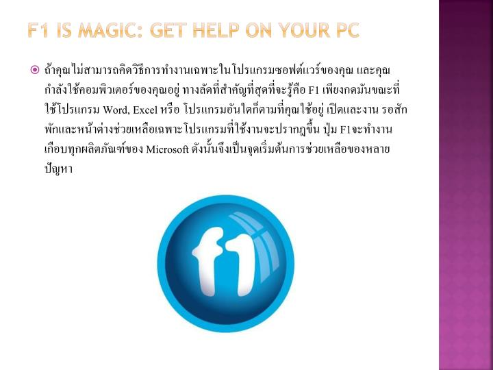F1 is magic get help on your pc