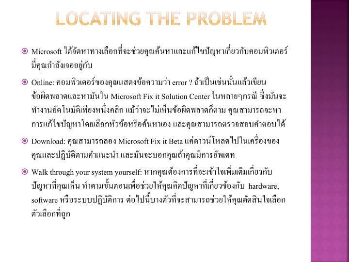 Locating the problem