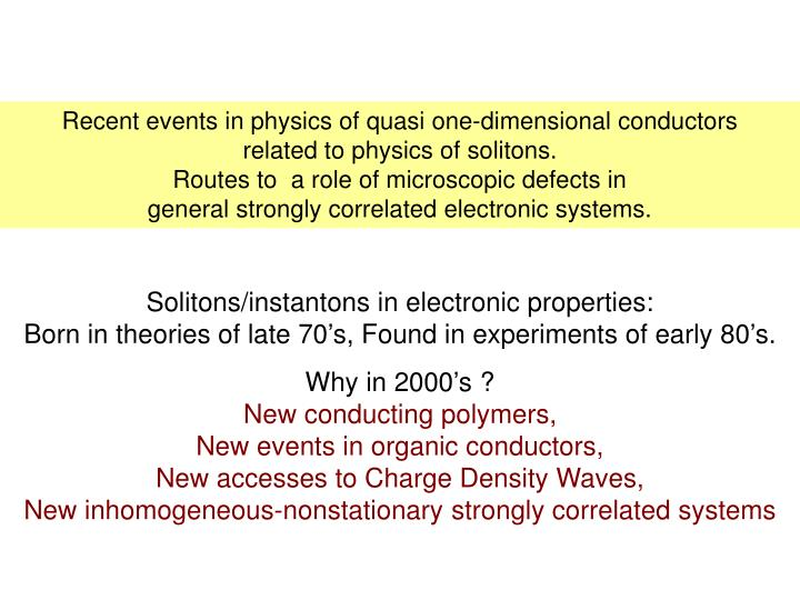 Recent events in physics of