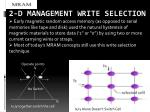 2 d management write selection