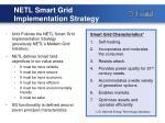 netl smart grid implementation strategy