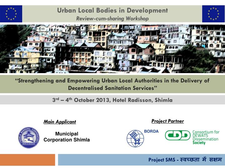 Urban Local Bodies in Development