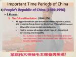 important time periods of china9
