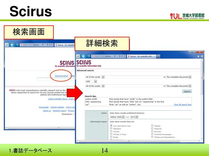 Scirus