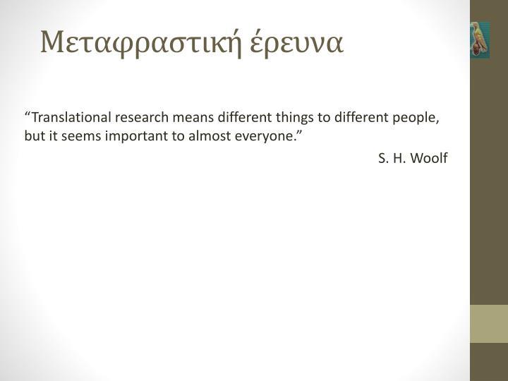 Μεταφραστική έρευνα
