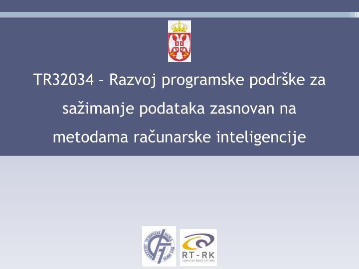 TR32034 – Razvoj programske podrške za sažimanje podataka zasnovan na metodama računarske inteligencije