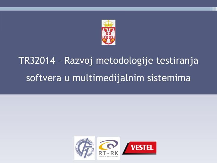 TR32014 – Razvoj metodologije testiranja softvera u multimedijalnim sistemima