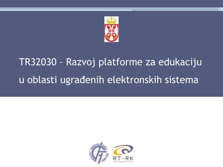 TR32030 – Razvoj platforme za edukaciju u oblasti ugrađenih elektronskih sistema