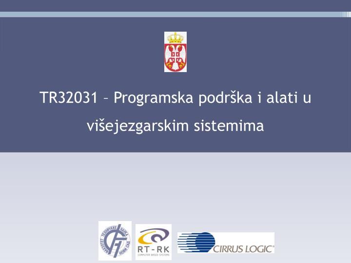 TR32031 – Programska podrška i alati u višejezgarskim sistemima