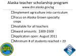 alaska teacher scholarship program www dnr alaska gov ag